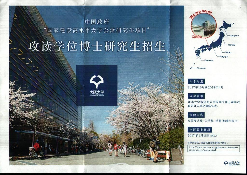 中国海洋大学国家公派研究生项目工作简报5