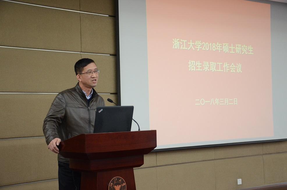 浙江大学召开2018年硕士研究生招生录取工作会议