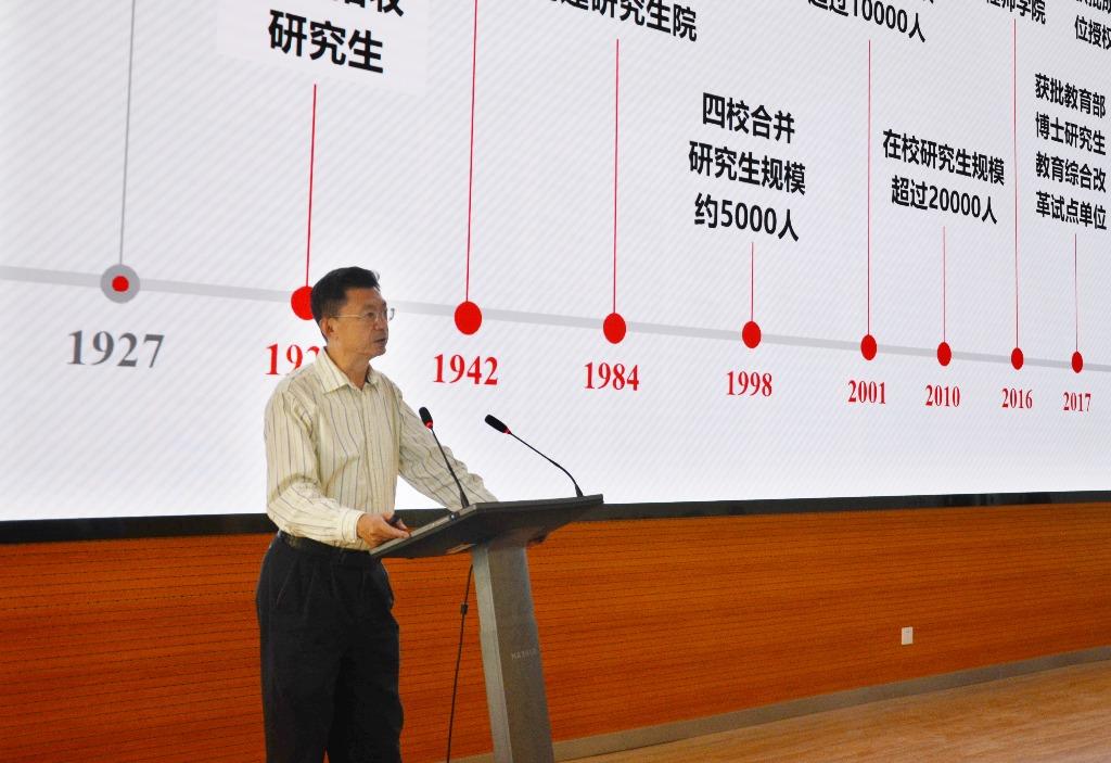 研究生院举行2020年新教工始业教育专题培训会